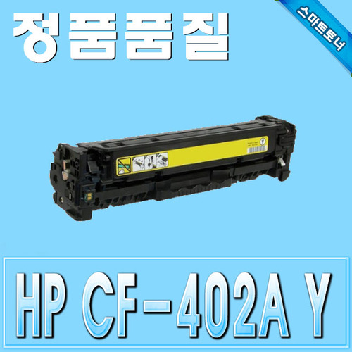 HP CF402X (201X) / Yellow - 노랑 / Color LaserJet Pro M252 M252n M252dw M274n M277 M277n M277dw