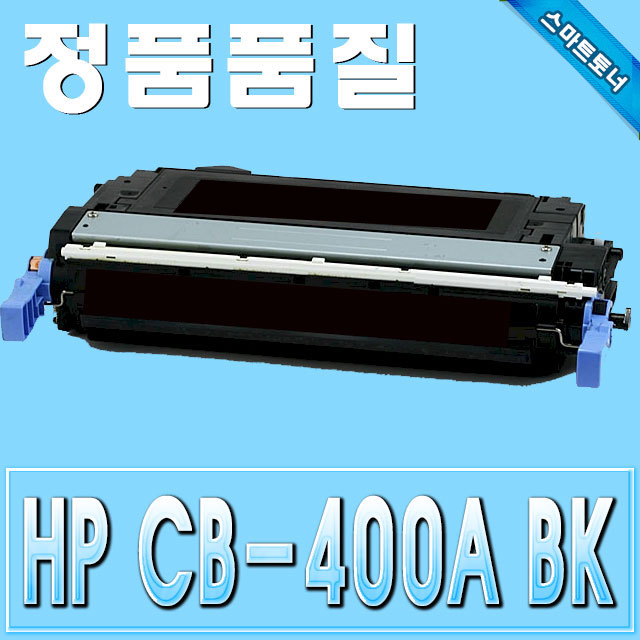 HP CB400A (642A) / Black - 검정 / ColorLaserJet CP4005 CP4005DN CP4005N