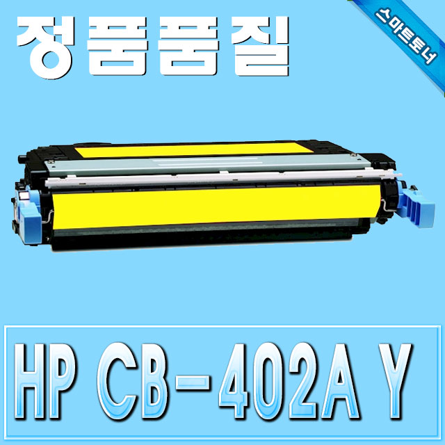 HP CB402A (642A) / Yellow - 노랑 / ColorLaserJet CP4005 CP4005DN CP4005N