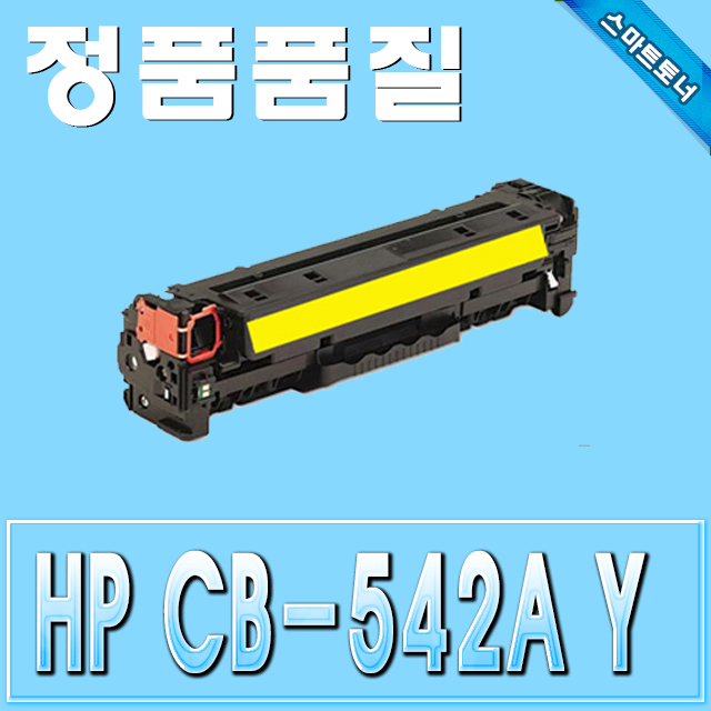 HP CB542A (125A) / Yellow - 노랑 / ColorLaserJet CM1312 CP1215 CP1312 CP1510 CP1515 CP1518