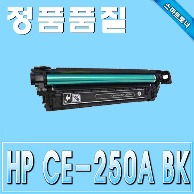 HP CE250A / Black - 검정 / ColorLaserJet CM3530 CP3525
