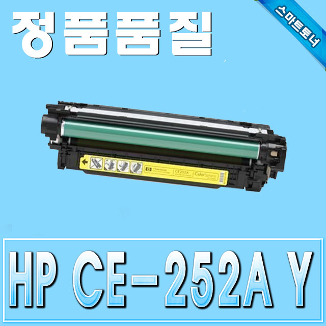 HP CE252A / Yellow - 노랑 / ColorLaserJet CM3530 CP3525
