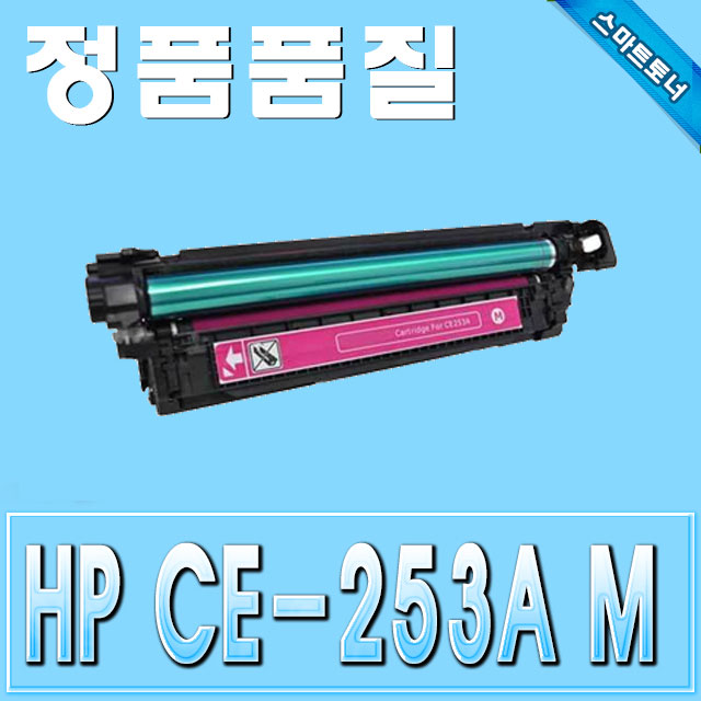 HP CE253A / Magenta - 빨강 / ColorLaserJet CM3530 CP3525