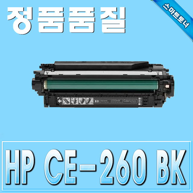 HP CE260A / Black - 검정 / CLJ CM4540 CP4020 CP4025 CP4520 CP4525
