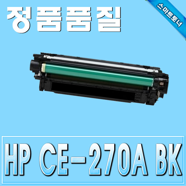 HP CE270A / Black - 검정 / ColorLaserJet CP5525dn CP5525n CP5525xh
