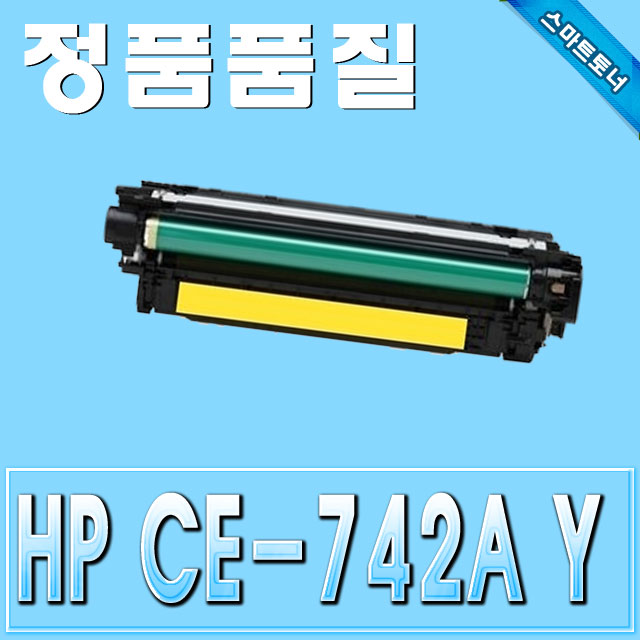 HP CE742A / Yellow - 노랑 / ColorLaserJet CP5225 CP5225dn CP5225n Pro CP5220