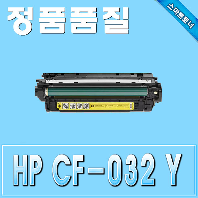 HP CF032A / Yellow - 노랑 / ColorLaserJet CM4540 CM4540f CM4540fskm