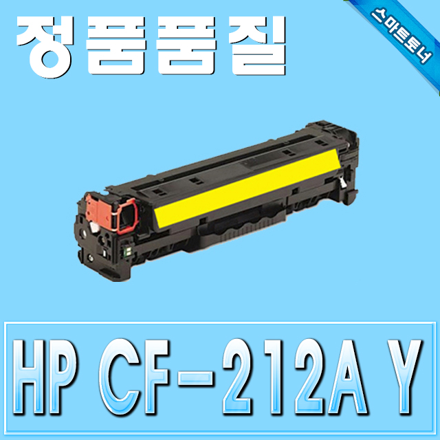 HP CF212A (131A) / Yellow - 노랑 / M251nw M276nw