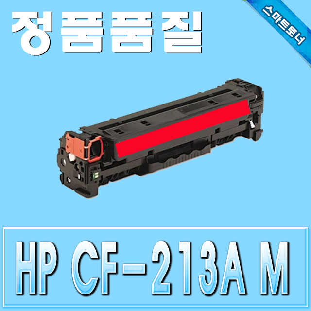HP CF213A (131A) / Magenta - 빨강 / M251nw M276nw