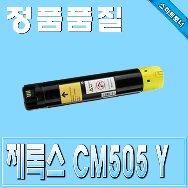 제록스 CT201683 / Yellow - 노랑 / DocuPrint CM505da (DP-CM505 DPCM505)