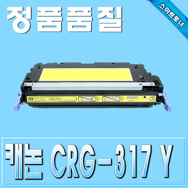 캐논 CRG-317 (CRG317) / Yellow - 노랑 / MF8450 MF9220