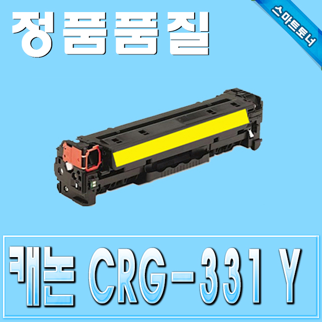 캐논 CRG-331 (CRG331) / Yellow - 노랑 / MF624cw MF628cwz MF8230cw MF8240cw MF8280cw MF8284cw LBP-7100cn LBP-7110cw