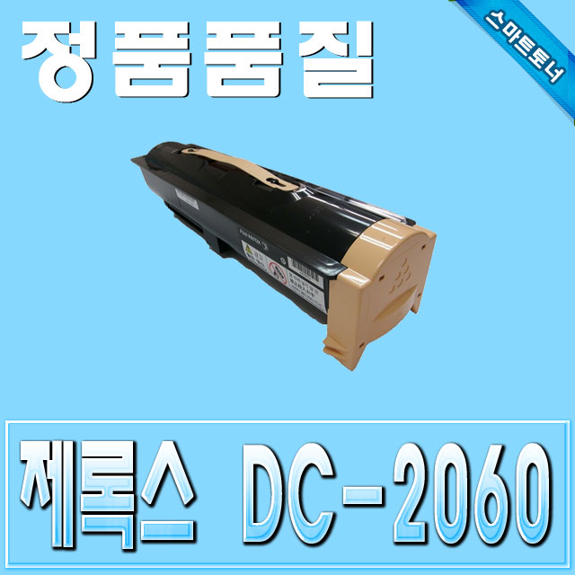 제록스 CT201734 / DocuCentre-Ⅳ 2060 3060 3065 3083 (DC2060 DC-IV2060)