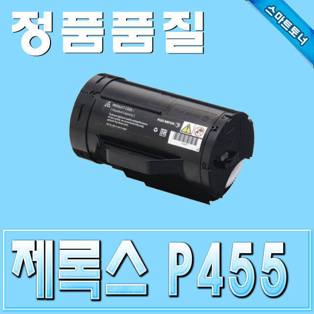 제록스CT201948 / DocuPrint P455d M455df (DP-P455 DP-M455)