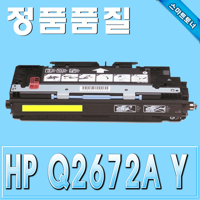 HP Q2672A (309A) / Yellow - 노랑 / ColorLaserJet 3500 3500N 3550 3550N