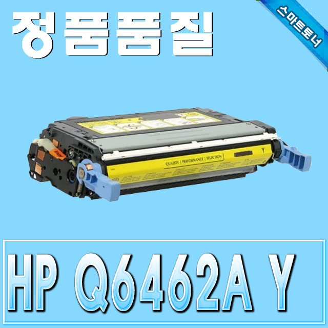 HP Q6462A (644A) / Yellow - 노랑 / ColorLaserJet 4730 CM4730