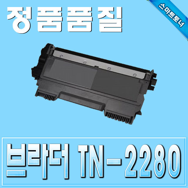 브라더 TN-2280 / HL-2240d HL-2250dn HL-2270dw & DCP-7060 DCP-7065dn & MFC-7260 MFC-7360 MFC-7470d MFC-7860dn MFC-7860dw & FAX-2840 FAX-2950