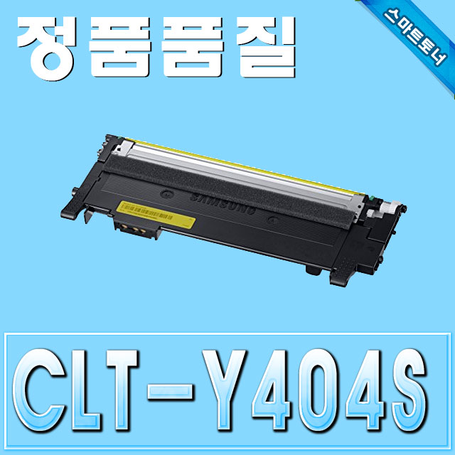 삼성 CLT-Y404S / Yellow - 노랑 / SL-C430 SL-C432 SL-C433 SL-C480 SL-C482 SL-C483