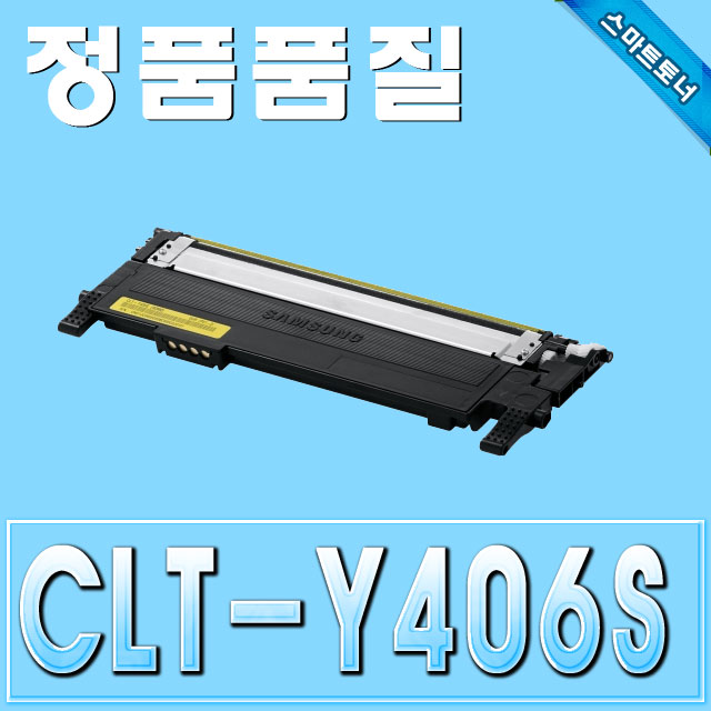 삼성 CLT-Y406S / Yellow - 노랑 / CLP-360 CLP-362 CLX-3300 CLX-3302 CLX-3303 SL-C410 SL-C460
