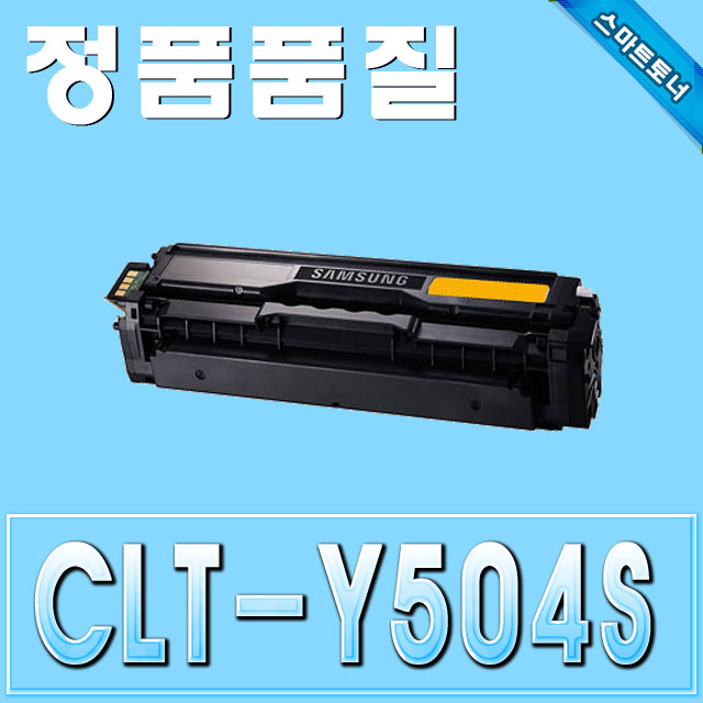 삼성 CLT-Y504S / Yellow - 노랑 / CLP-415 CLX-4195 SL-C1404W SL-C1453FW SL-C1454FW