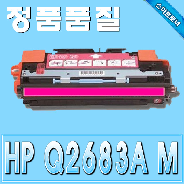 HP Q2683A (311A) / Magenta - 빨강 / ColorLaserJet 3700 3700DN 3700N 3700DTN
