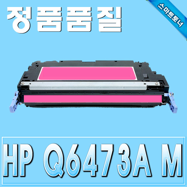 HP Q6473A (502A) / Magenta - 빨강 / ColorLaserJet 3600 3600DN 3600N