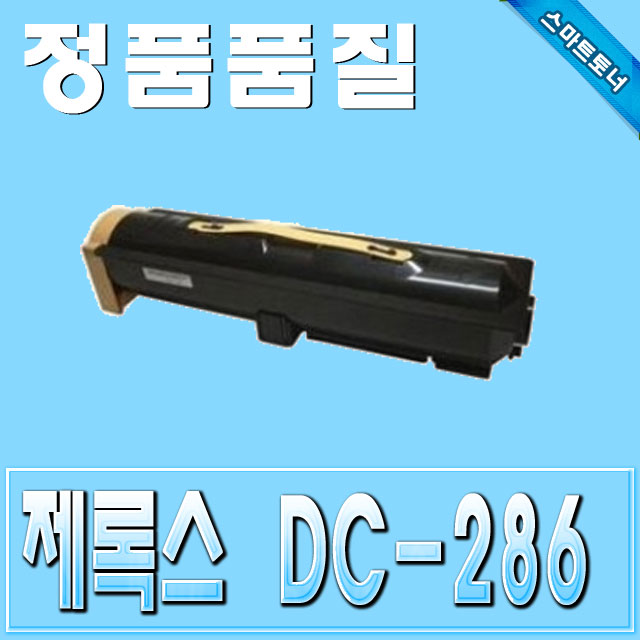 제록스 CT200417 / Document Centre 236 286 336 & DocuCentre-Ⅱ 2005 2007 2055 3005 3007 (DC286 & DC2005)