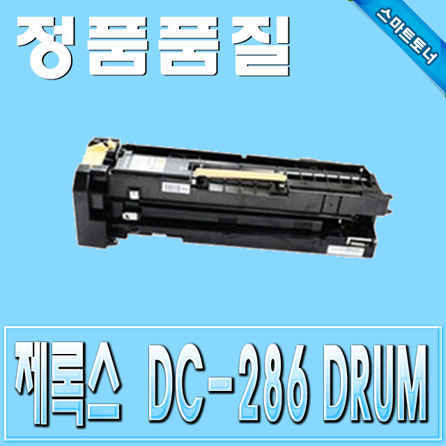 제록스 CT350769 / Document Centre 236 286 336 & DocuCentre-Ⅱ 2005 2007 2055 3005 3007 (DC286 & DC2005) / Drum