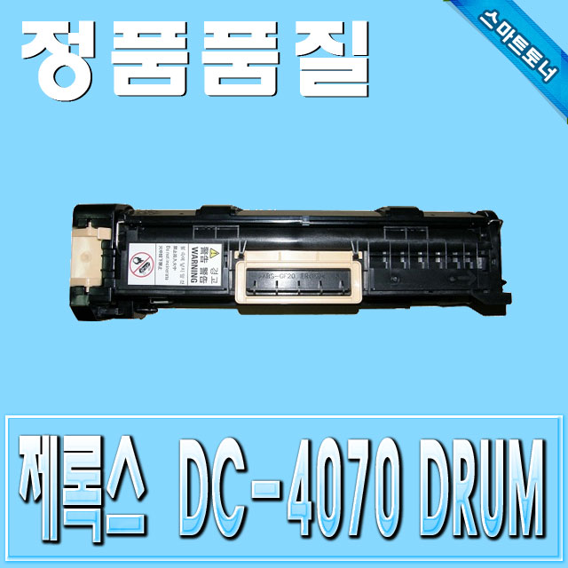 제록스 CT350941 / ApeosPort-Ⅳ 3070 4070 5070 & DocuCentre-Ⅳ 4070 5070 (AP3070 AP4070 AP5070 & DC4070 DC5070) / Drum