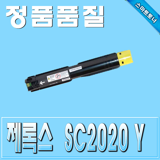 제록스 CT202399 / Yellow - 노랑 / DocuCentre SC2020 (DCSC2020 DC-SC2020)