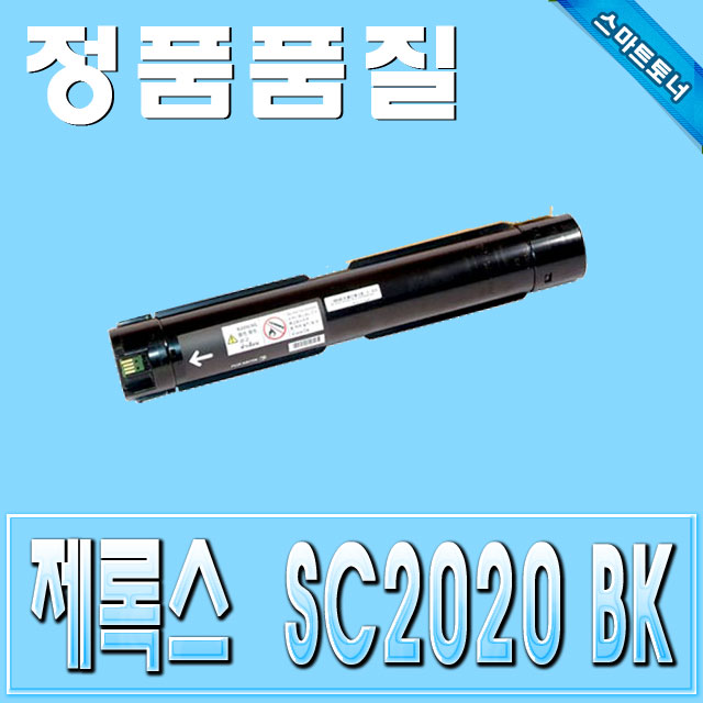 제록스 CT202396 / Black - 검정 / DocuCentre SC2020 (DCSC2020 DC-SC2020)