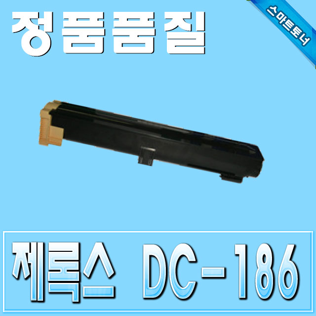 제록스 CT200401 / DocuCentre 1055 1085 & Document Centre 156 186 (DC1055 DC1085 DC156 DC186)